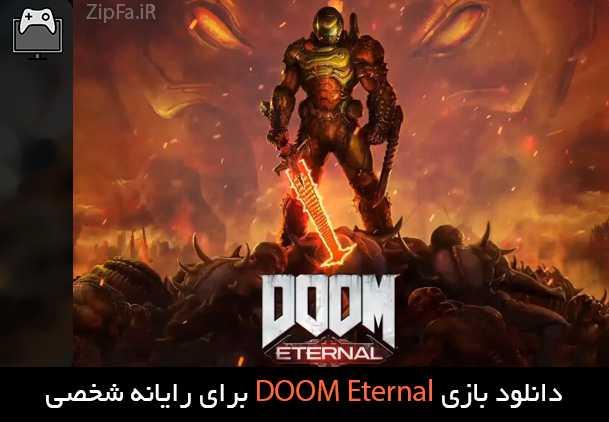 دانلود بازی Doom Eternal برای PC