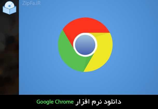 دانلود گوگل کروم Google Chrome