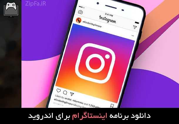 دانلود برنامه Instagram