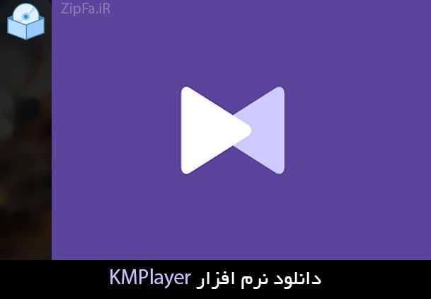 دانلود کی ام پلیر The KMPlayer