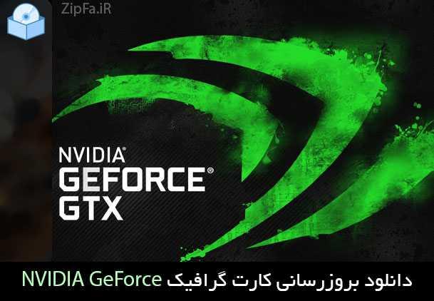 دانلود درایور کارت گرافیک انویدیا NVIDIA GeForce Driver
