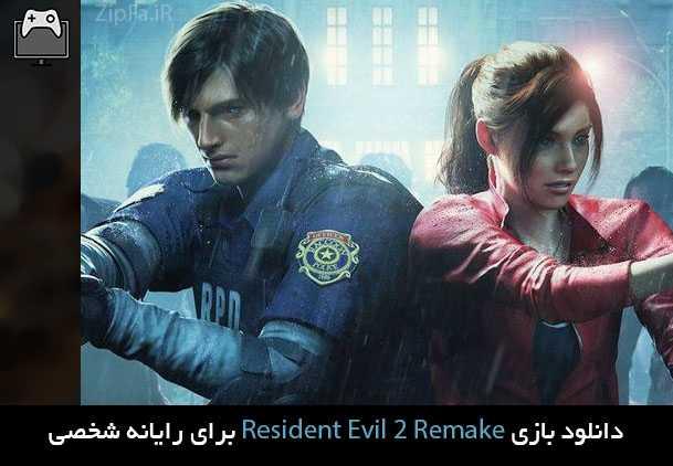 دانلود بازی Resident Evil 2 Remake