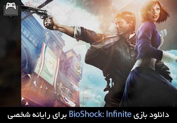 دانلود بازی BioShock: Infinite - The Complete Edition