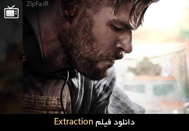 دانلود فیلم Extraction