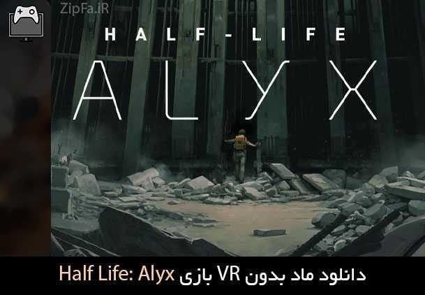 Half Life Alyx nonVR