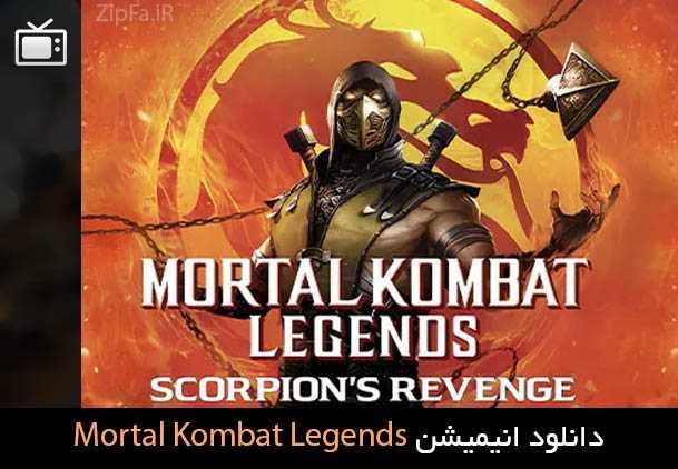 دانلود انیمیشن Mortal Kombat Legends