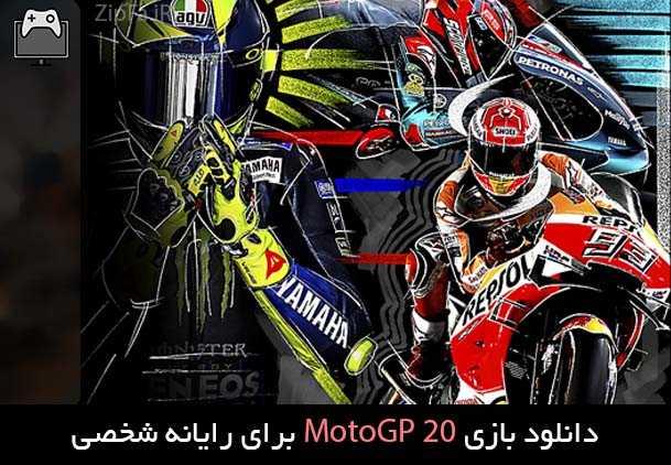 دانلود بازی MotoGP 20