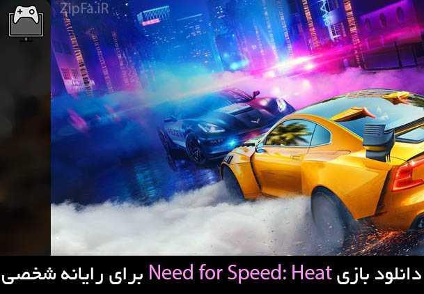 دانلود بازی Need for Speed: Heat