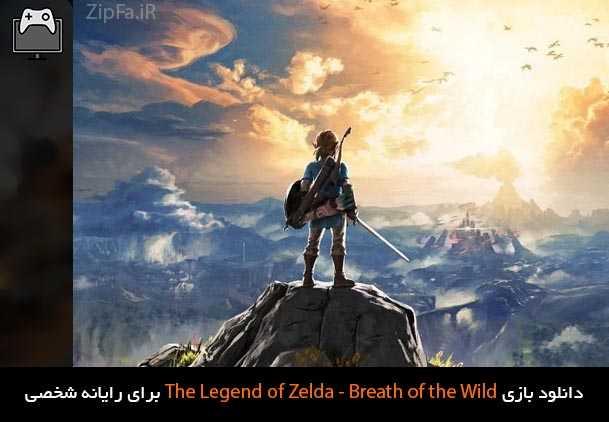 دانلود بازی The Legend of Zelda - Breath of the Wild
