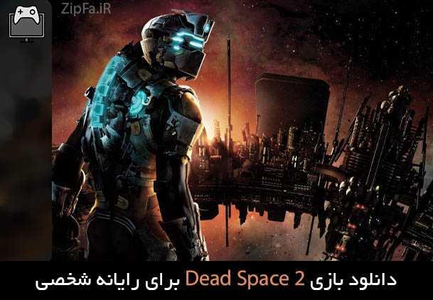بازی Dead Space 2