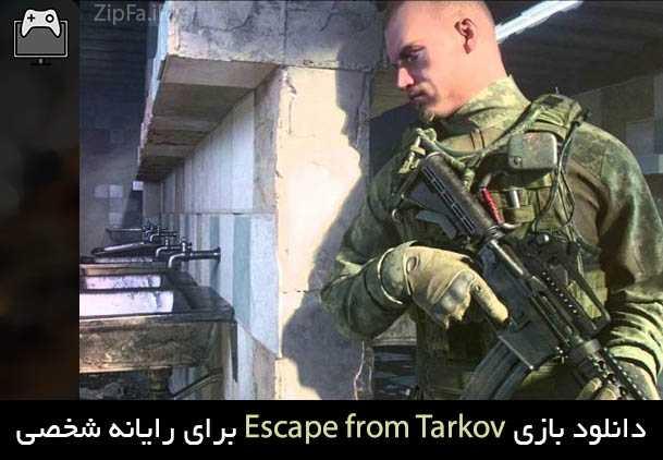 دانلود بازی Escape from Tarkov
