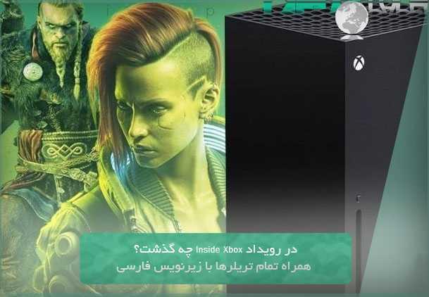 رویداد Inside Xbox