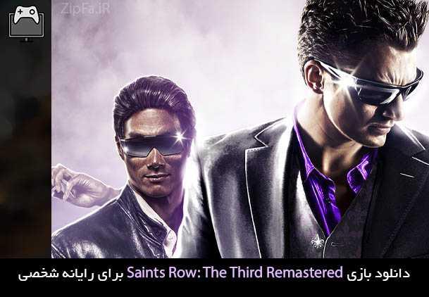 دانلود بازی Saints Row: The Third Remastered