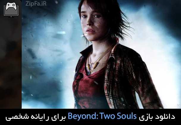 دانلود بازی Beyond: Two Souls