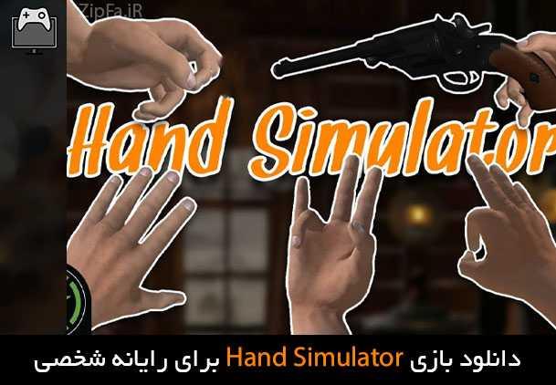 دانلود بازی Hand Simulator