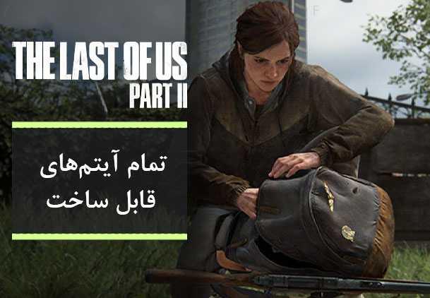 راهنمای بازی The Last of Us 2