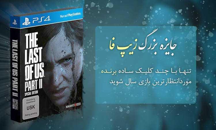 مسابقه بازی The Last of Us 2