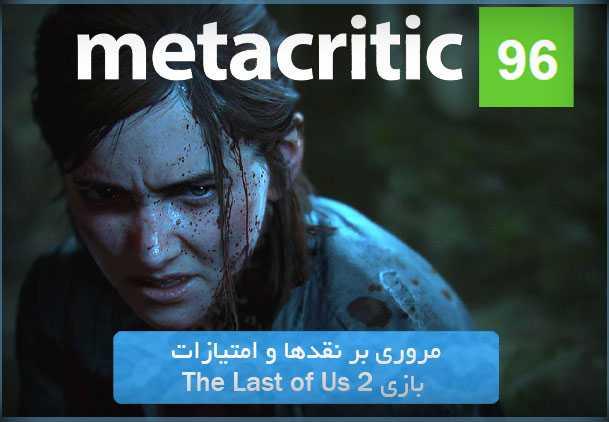 نقد و بررسی بازی The Last of Us 2