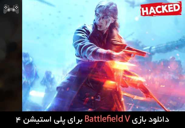 دانلود نسخه هکی بازی Battlefield V