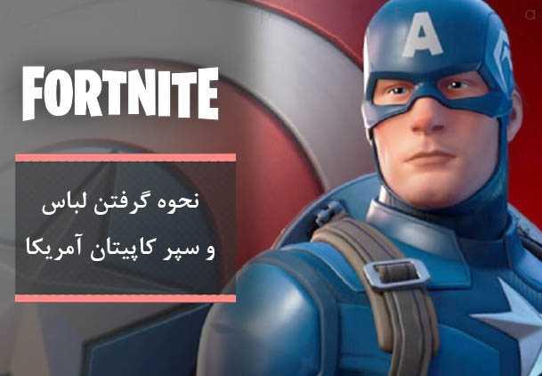 کاپیتان آمریکا در بازی Fortnite