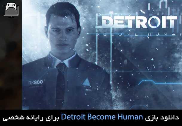 دانلود بازی Detroit Become Human