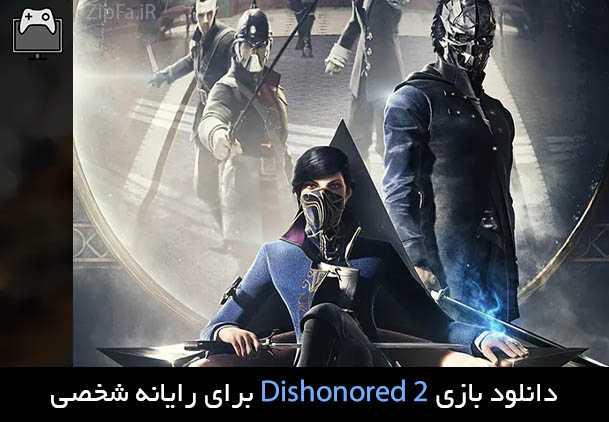 دانلود بازی Dishonored 2