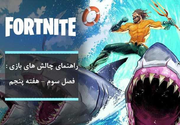چالش های بازی Fortnite