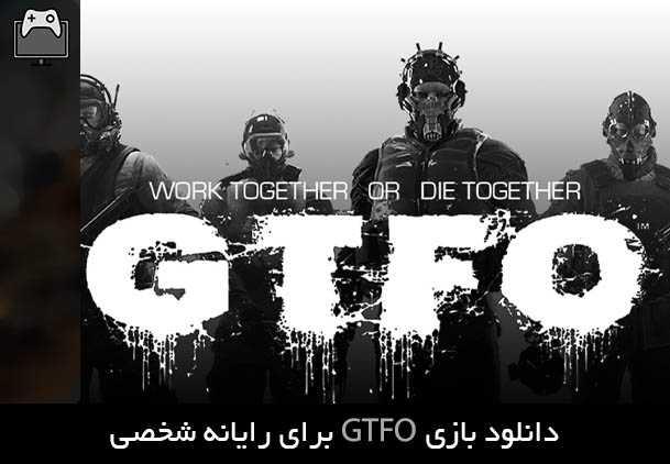 دانلود بازی GTFO