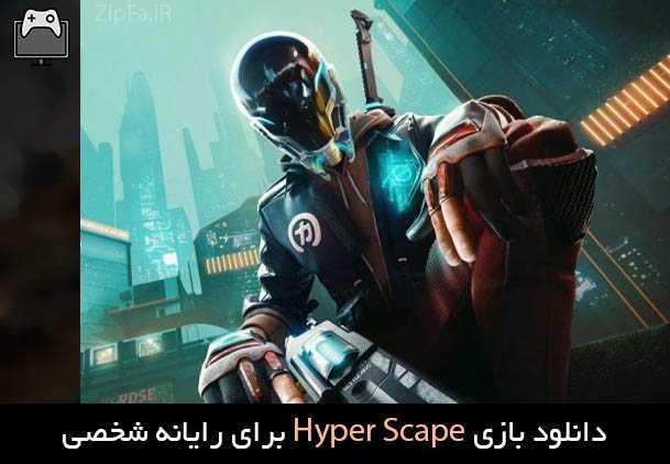دانلود بازی Hyper Scape