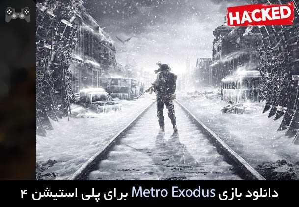 دانلود نسخه هکی بازی Metro Exodus