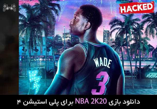 دانلود نسخه هکی بازی NBA 2K20
