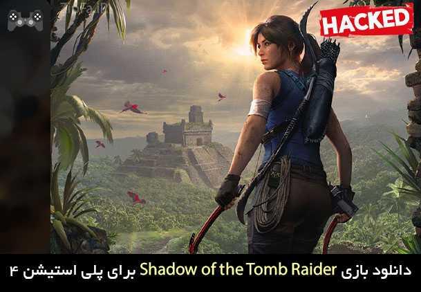 دانلود نسخه هکی بازی Shadow of the Tomb Raider