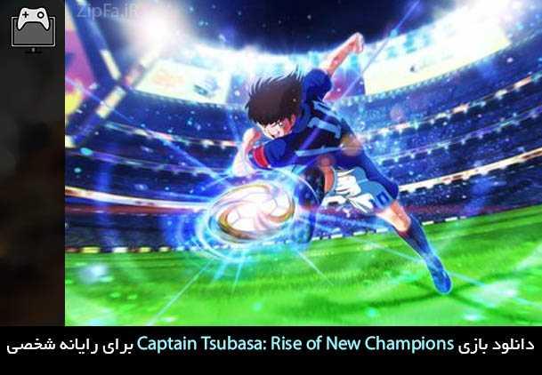 دانلود بازی Captain Tsubasa: Rise of New Champions