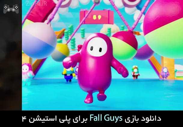 دانلود بازی Fall Guys