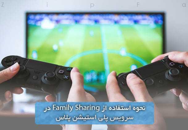 قابلیت Family Sharing در کنسول پلی استیشن 4