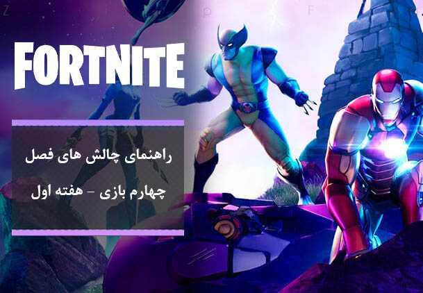 چالش هفته اول از فصل چهارم بازی Fortnite