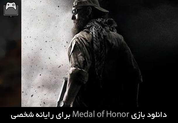 دانلود بازی Medal of Honor