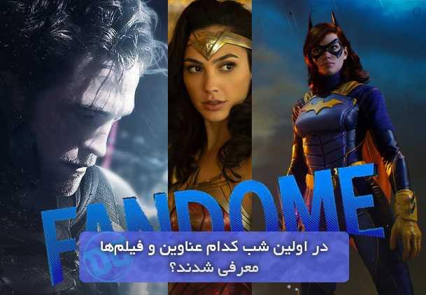 رویداد DC Fandome