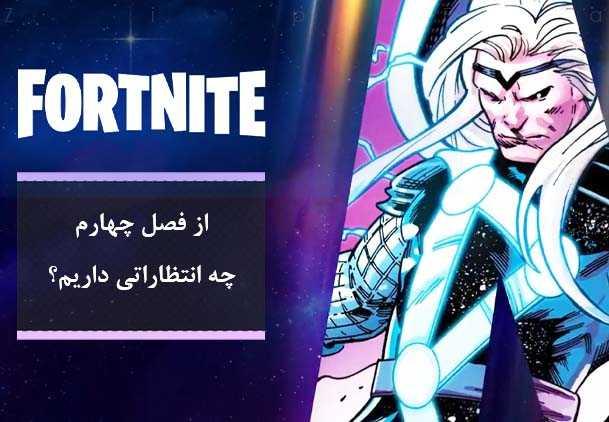 فصل چهارم بازی Fortnite