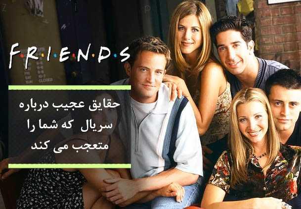 سریال Friends - سریال فرندز