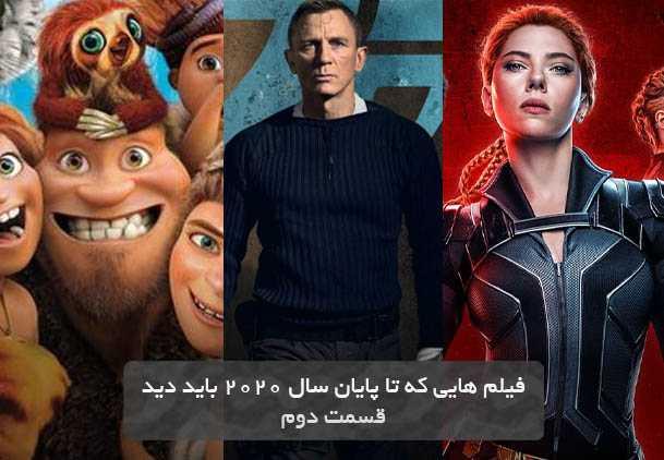 فیلم های سال 2020