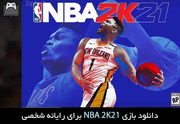 دانلود بازی NBA 2K21
