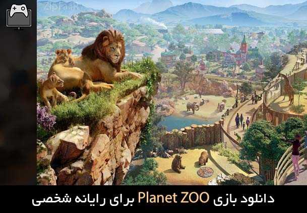 دانلود بازی Planet ZOO