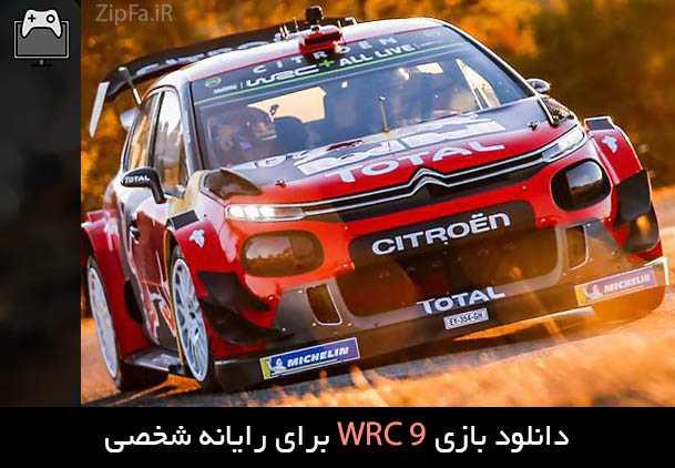 دانلود بازی WRC 9