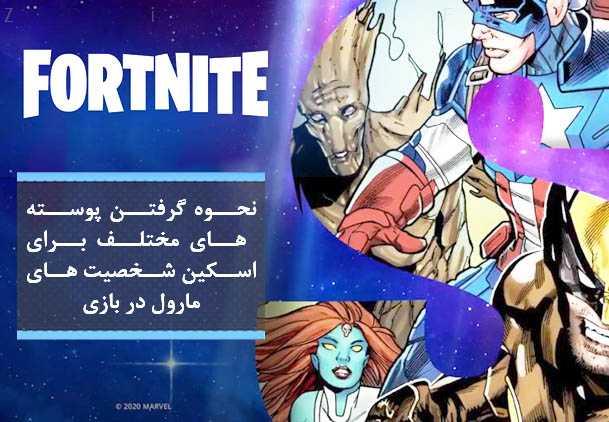 مارول بازی Fortnite