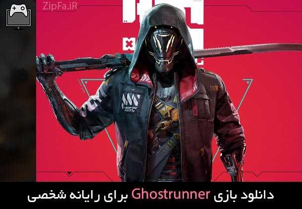دانلود بازی Ghostrunner