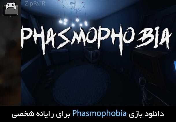 دانلود بازی Phasmophobia