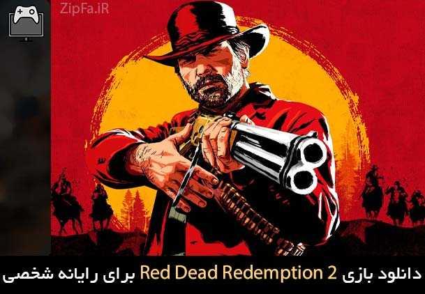 دانلود بازی Red Dead Redemption 2