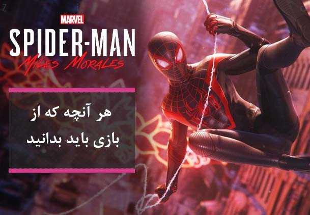 بازی Spider Man: Miles Morales