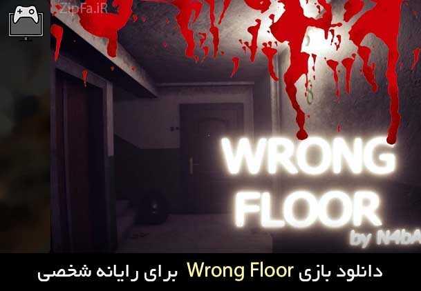 دانلود بازی Wrong Floor